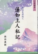 真実を求めて 蓮如上人私記 同朋選書21|東本願寺出版