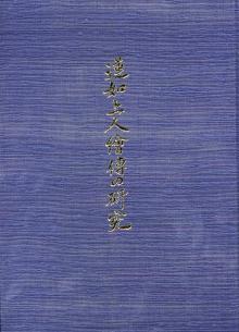 蓮如上人五百回御遠忌法要記念出版 蓮如上人絵伝の研究|東本願寺出版