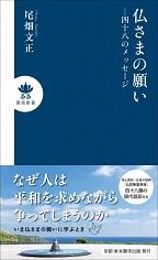 仏さまの願い―四十八のメッセージ<br>780円(税別)