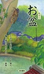 お盆(2019年版)<br>60円(税別)