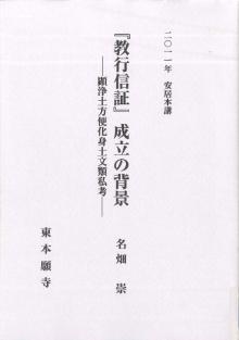 2011年安居本講 『教行信証』成立の背景-―顕浄土方便化身土文類私考―|東本願寺出版