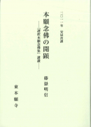 2011年安居次講 本願念佛の開顕―『選択本願念佛集』講讃|東本願寺出版