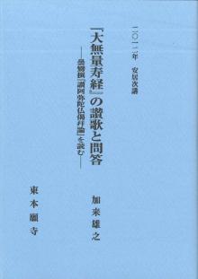 2012年安居次講 『大無量寿経』の讃歌と問答―曇鸞撰『讃阿弥陀仏偈幷論』を読む―|東本願寺出版