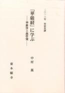 2013年安居次講 『華厳経』に学ぶ―華厳浄土義管窺―|東本願寺出版