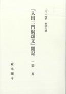 2014年安居次講 『入出二門偈頌文』聞記|東本願寺出版