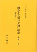 2014年安居本講 「顕浄土真実行文類」講讃―御自釈―|東本願寺出版