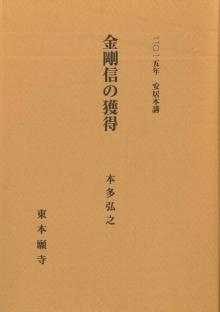 2015年安居本講 金剛信の獲得|東本願寺出版