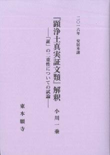 2016年安居本講 『顕浄土真実証文類』解釈―「証」の二重性についての試論―|東本願寺出版