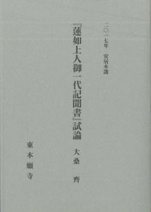 2017年安居本講 『蓮如上人御一代記聞書』試論|東本願寺出版
