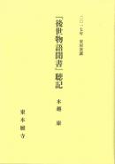 2017年安居次講 『後世物語聞書』聴記|東本願寺出版