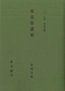 2018年安居本講 安楽集講要|東本願寺出版