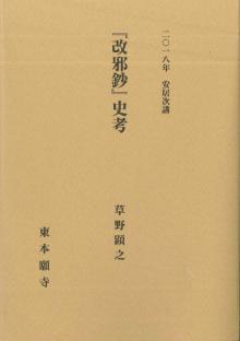 2018年安居次講 『改邪鈔』史考|東本願寺出版