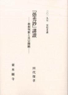 2019年安居本講 『愚禿鈔』講讃―教相判釈と真宗開顕―|東本願寺出版