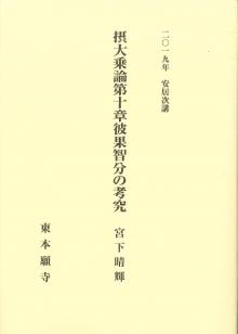 2019年安居次講 摂大乗論第十章彼果智分の考究|東本願寺出版