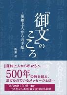 『御文』のこころ<br>1,200円(税別)