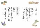 食前・食後のことば 御膳掛け紙|東本願寺出版
