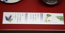 食前・食後のことば 箸袋|東本願寺出版