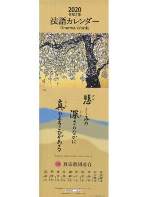 法語カレンダー(2020年版)|東本願寺出版