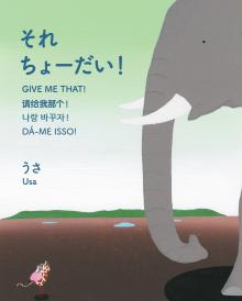 それちょーだい!|東本願寺出版