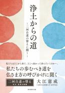 浄土からの道-二河白道の譬えに聞く-|東本願寺出版