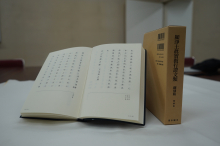 顕浄土真実教行証文類 翻刻篇 縮刷版|東本願寺出版