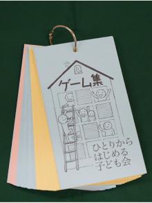 ひとりからはじめる子ども会ゲーム集|東本願寺出版