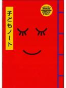 子どもノート|東本願寺出版