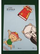 キャラクター下敷き|東本願寺出版
