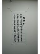 布製「ちかい」|東本願寺出版