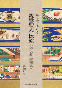 はじめてふれる親鸞聖人伝絵(御伝鈔・御絵伝)|東本願寺出版