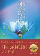 釈尊の呼びかけを聞く 阿弥陀経入門<br>1,000円(税別)