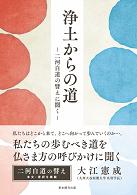 浄土からの道-二河白道の譬えに聞く-<br>1,000円(税別)