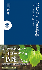 はじめての仏教学 ―ゴータマが仏陀になった<br>780円(税別)
