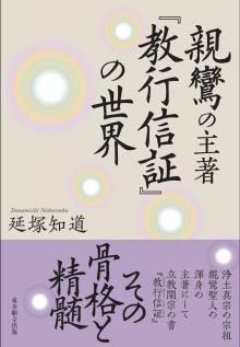 親鸞の主著 『教行信証』の世界|東本願寺出版