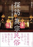 探訪 真宗民俗-儀礼の伝承と現代社会<br>1,600円(税別)