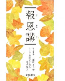 報恩講(2020年版)|東本願寺出版