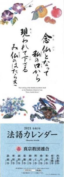 法語カレンダー(2021年版)|東本願寺出版
