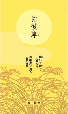 お彼岸(2020年秋版)|東本願寺出版
