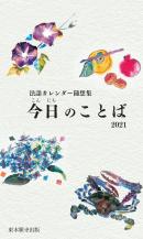 法語カレンダー随想集 今日のことば (2021年版)|東本願寺出版