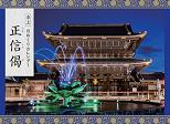 [卓上]日めくりカレンダー 正信偈<br>800円(税別)