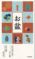 お盆(2020年版)<br>60円(税別)