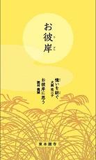 お彼岸(2020年秋版)<br>60円(税別)