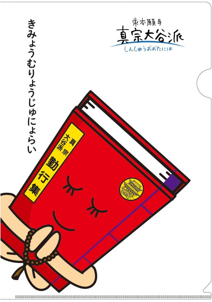 キャラクタークリアファイル あかほんくん<br>100円(税別)