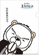 キャラクタークリアファイル 鸞恩くん<br>100円(税別)