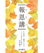 報恩講(2020年版)<br>60円(税別)
