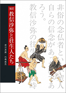 改訂 教信沙弥と往生人たち<br>1,200円(税別)
