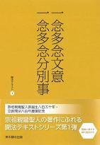 一念多念文意・一念多念分別事<br>1,000円(税別)