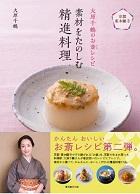 大原千鶴のお斎レシピ 素材を楽しむ精進料理<br>1,800円(税別)