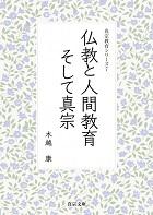 仏教と人間教育 そして真宗<br>385円(税込)