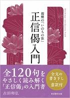 親鸞の「いのちの歌」 正信偈入門<br>1,320円(税込)